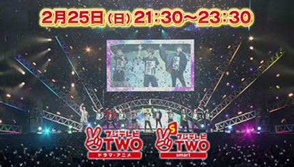 AAA NEW YEAR PARTY 2018 - フジテレビONE/TWO/NEXT(ワンツーネクスト)