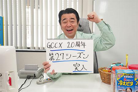 ゲームセンターCX , フジテレビ ONE TWO NEXT(ワンツーネクスト)
