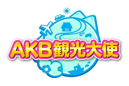 AKB観光大使 - フジテレビ ONE TWO NEXT(ワンツーネクスト)