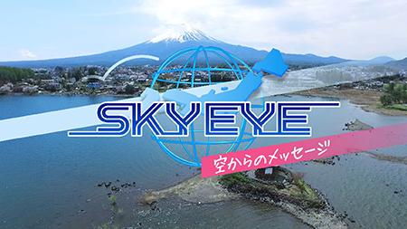 SKY EYE~空からのメッセージ~ - フジテレビONE/TWO/NEXT(ワンツー ...