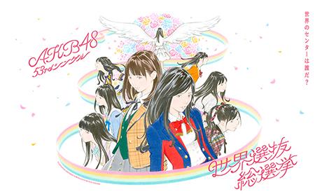 918200086 - 総選挙前に『生放送!AKB48緊急会議』放送決定!スカパー他で放送