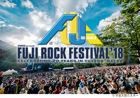 FUJI ROCK FESTIVAL '18 完全版 ...