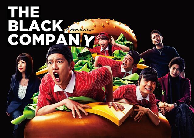 |2018冬季日剧 [The Black Company 黑心公司 EP3] 工藤阿須加 岡山天音 神樂坂惠
