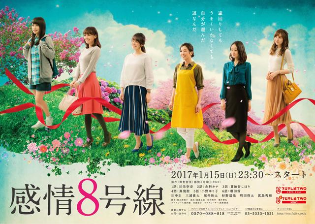 感情8号線 - フジテレビONE/TWO/...