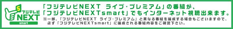フジテレビNEXT smart
