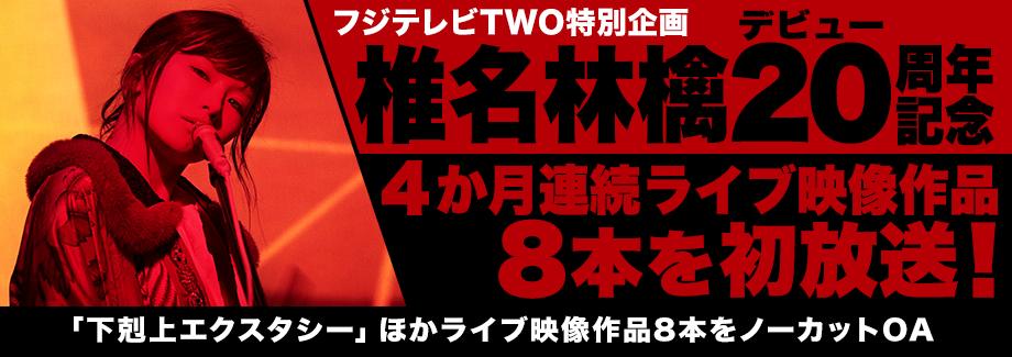 椎名林檎デビュー20周年記念 4か...
