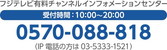 フジテレビONE/TWO/NEXT視聴方法...