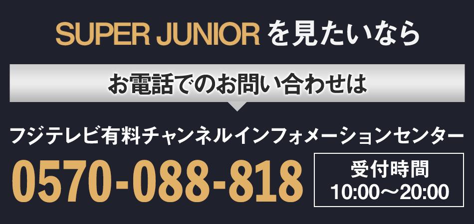 SUPER JUNIOR WORLD TOUR SUPER SHOW 7